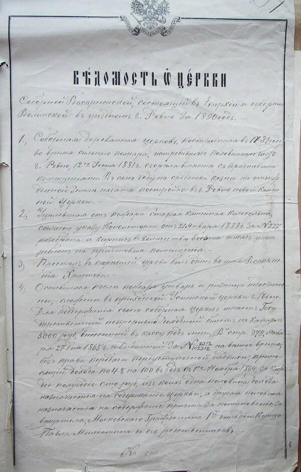 Довідка з церковного архіву кінця ХІХ ст.