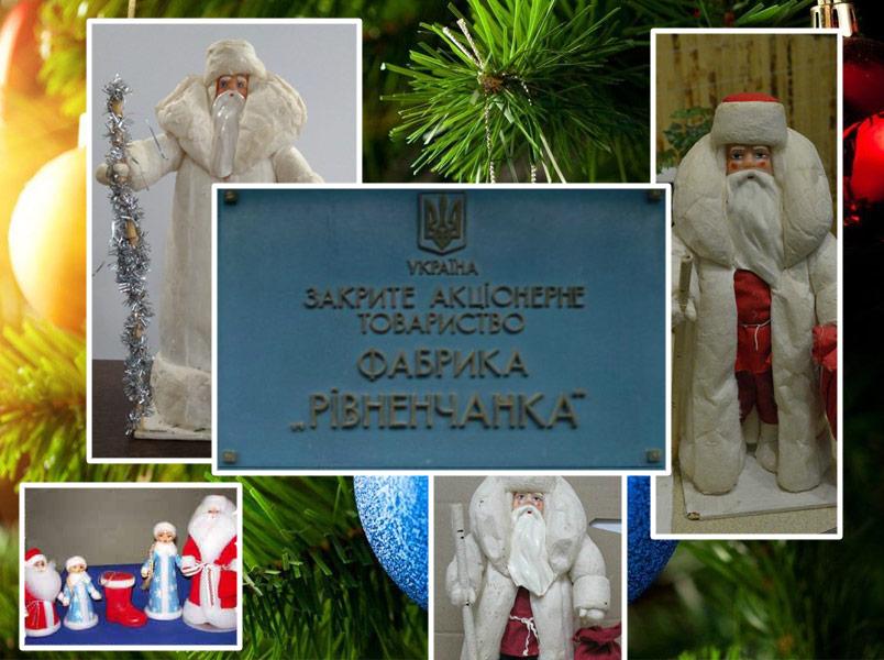 Новий рік під знаком рівненського Діда Мороза