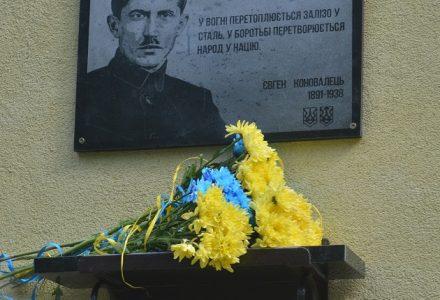 У Рівному з'явилася меморіальна дошка полковнику армії УНР Євгену Коновальцю