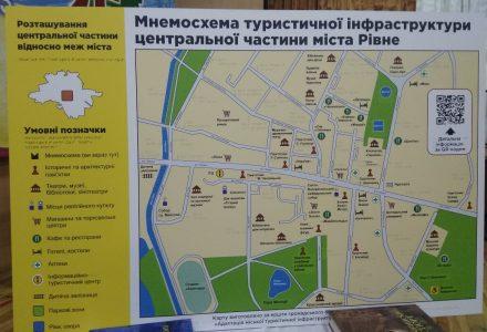 У Рівному презентовано тактильну карту туристичних об'єктів