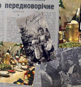 Коли ялинки були великими, або Новий рік шістдесятих по-рівненськи
