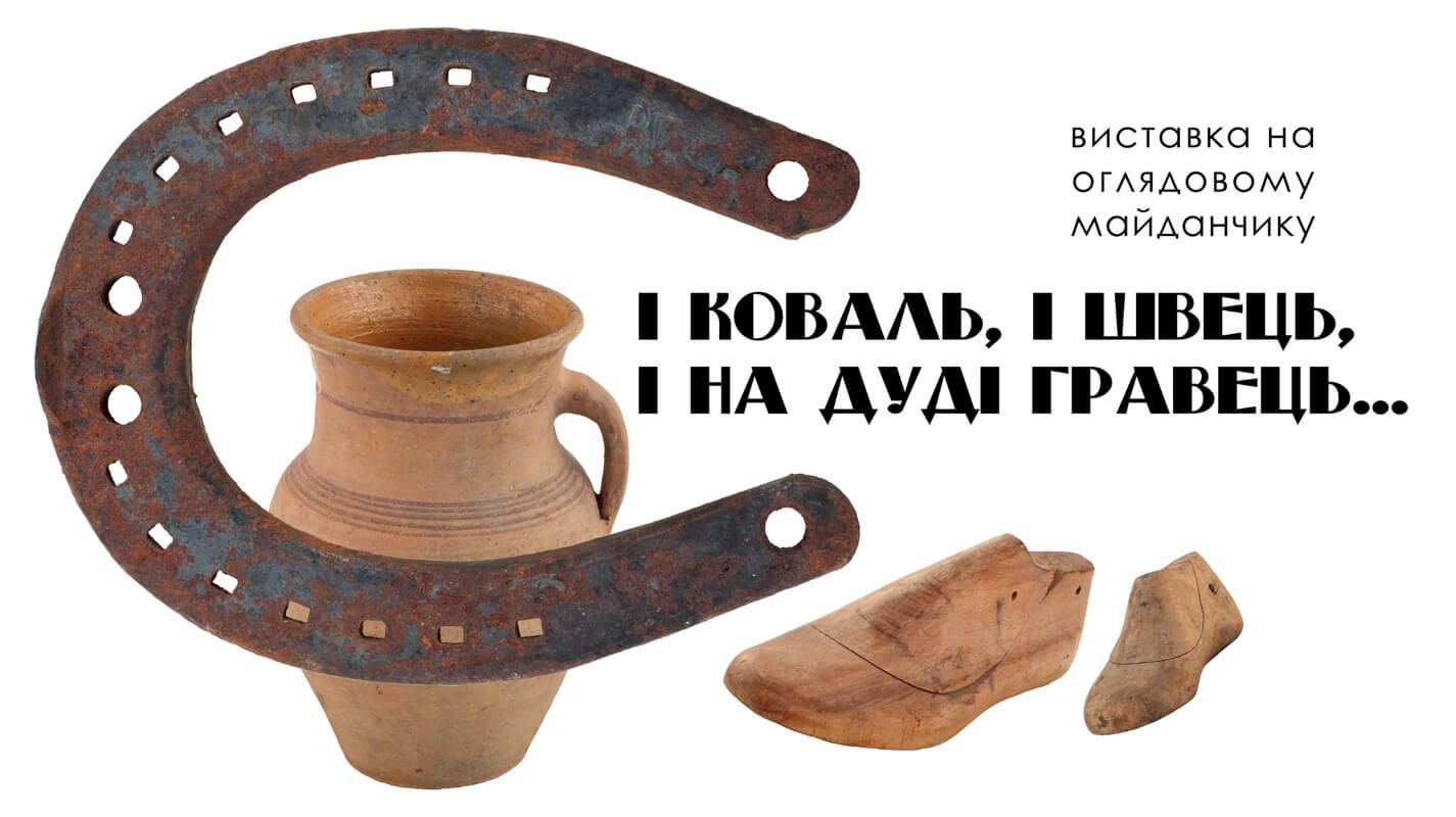 Циганські ложки, дитяча колиска та ще багато цікавого з Рівненського музею