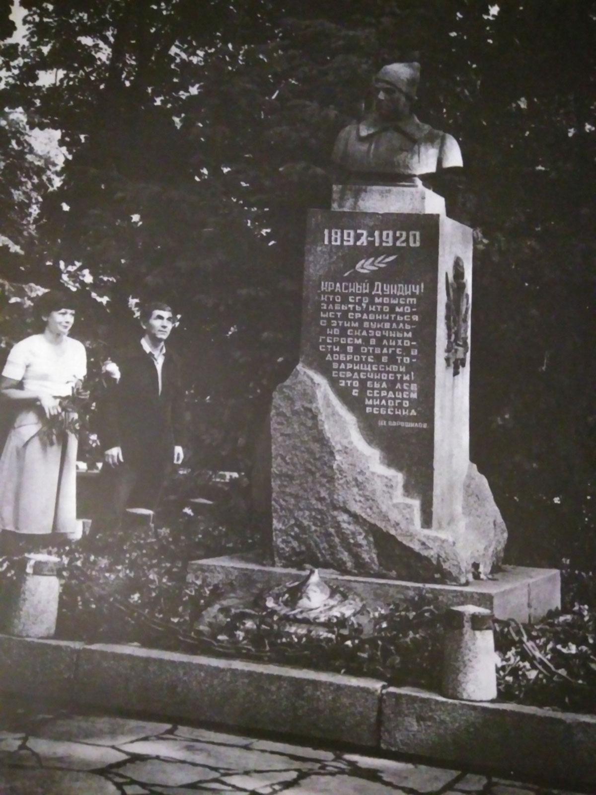 Могилу і пам'ятник Дундичу поки що не переноситимуть